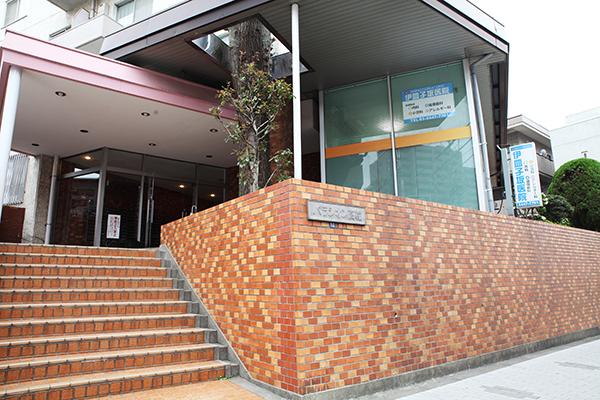 伊皿子坂医院