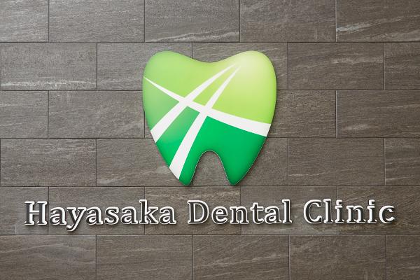 はやさか歯科クリニック
