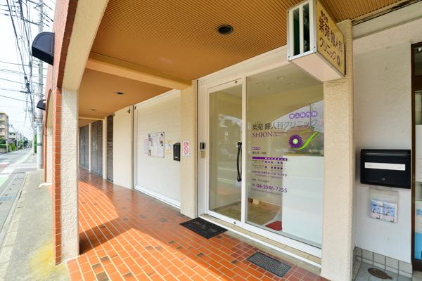 紫苑 婦人科クリニック