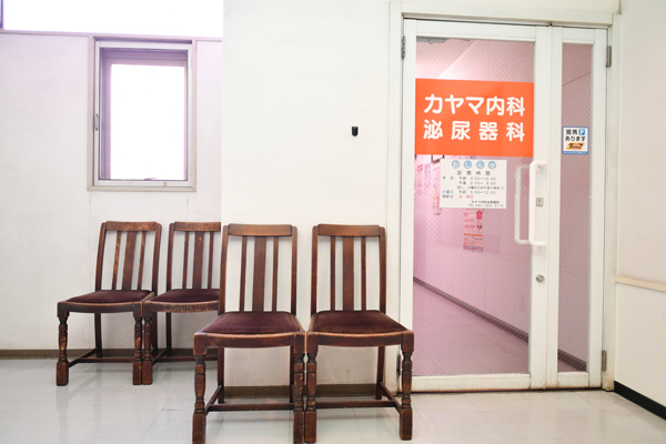医療法人社団明香会 カヤマ内科泌尿器科クリニック