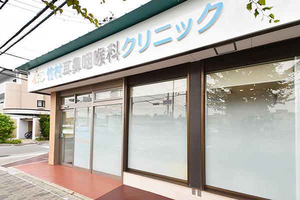 竹村耳鼻咽喉科クリニック