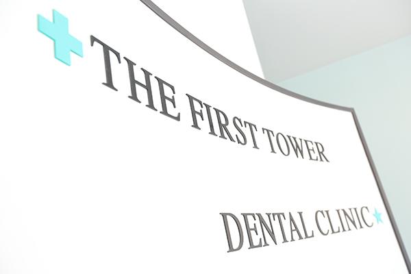 ファーストタワー歯科クリニック