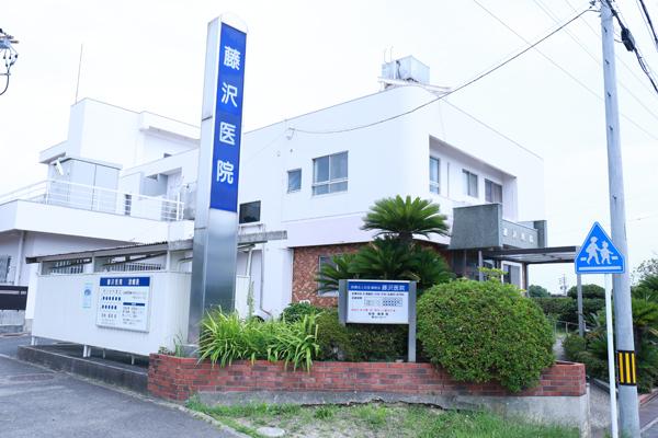 医療法人社団藤樹会 藤沢医院