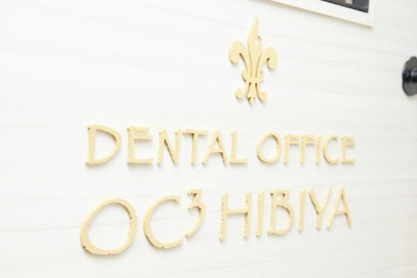 歯科オーシーキューブ日比谷