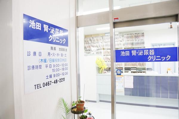 池田腎・泌尿器クリニック