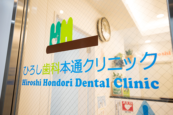 ひろし歯科本通クリニック