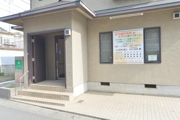 庄井歯科医院