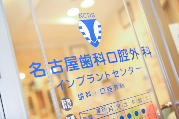 名古屋歯科口腔外科