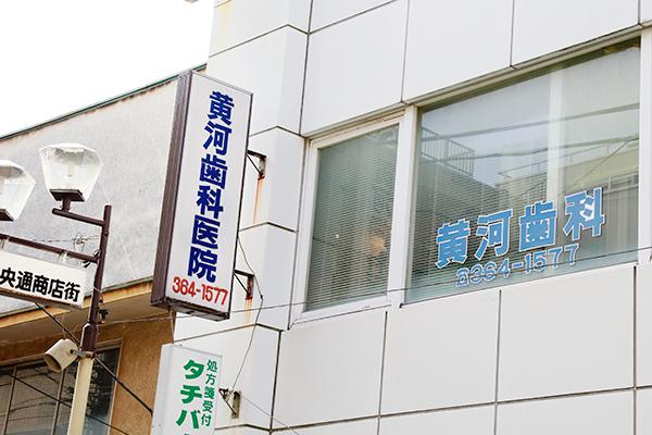黄河歯科医院