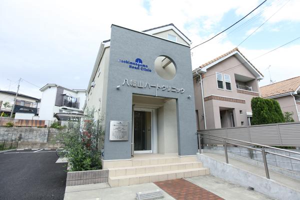 八幡山ハートクリニック