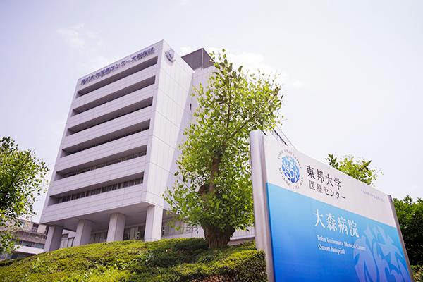 東邦大学医療センター 大森病院