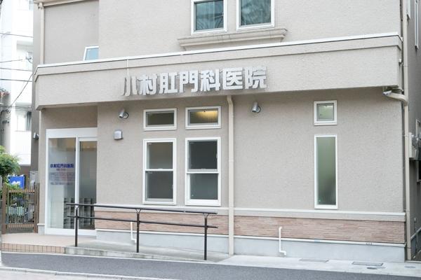 小村肛門科医院