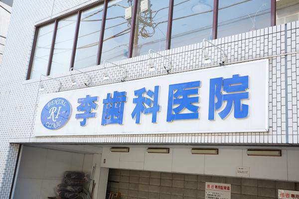 李歯科医院