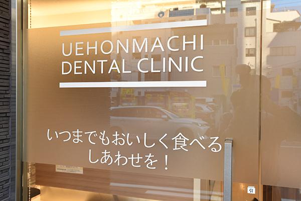 うえほんまち歯科