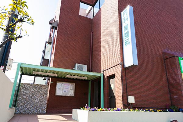 厚木胃腸科医院