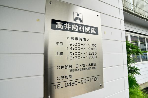高井歯科医院