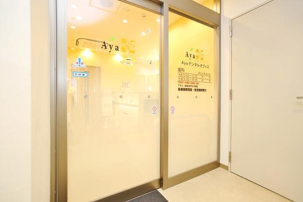 Ayaデンタルオフィス新越谷