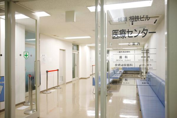 横浜相鉄ビル皮膚泌尿器科医院
