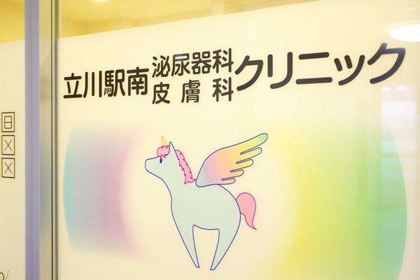 立川駅南泌尿器科皮膚科クリニック