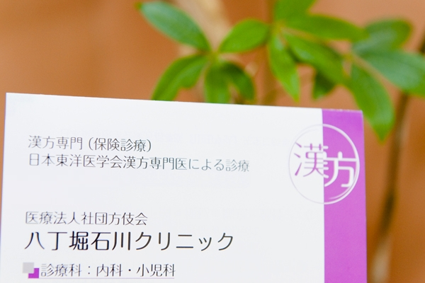 医療法人社団方伎会 八丁堀石川クリニック