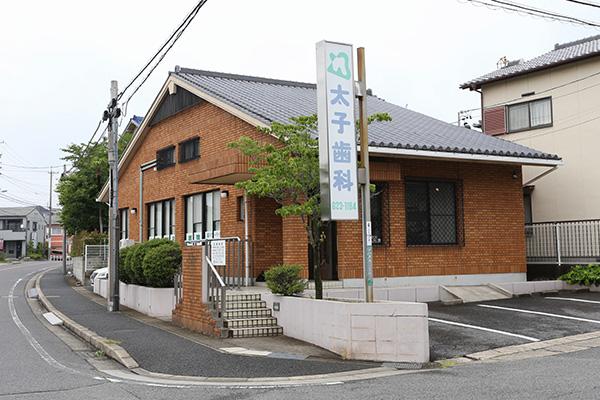 太子歯科医院