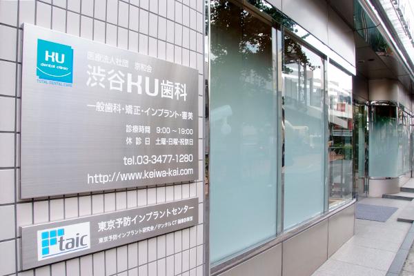 KU歯科クリニック渋谷院
