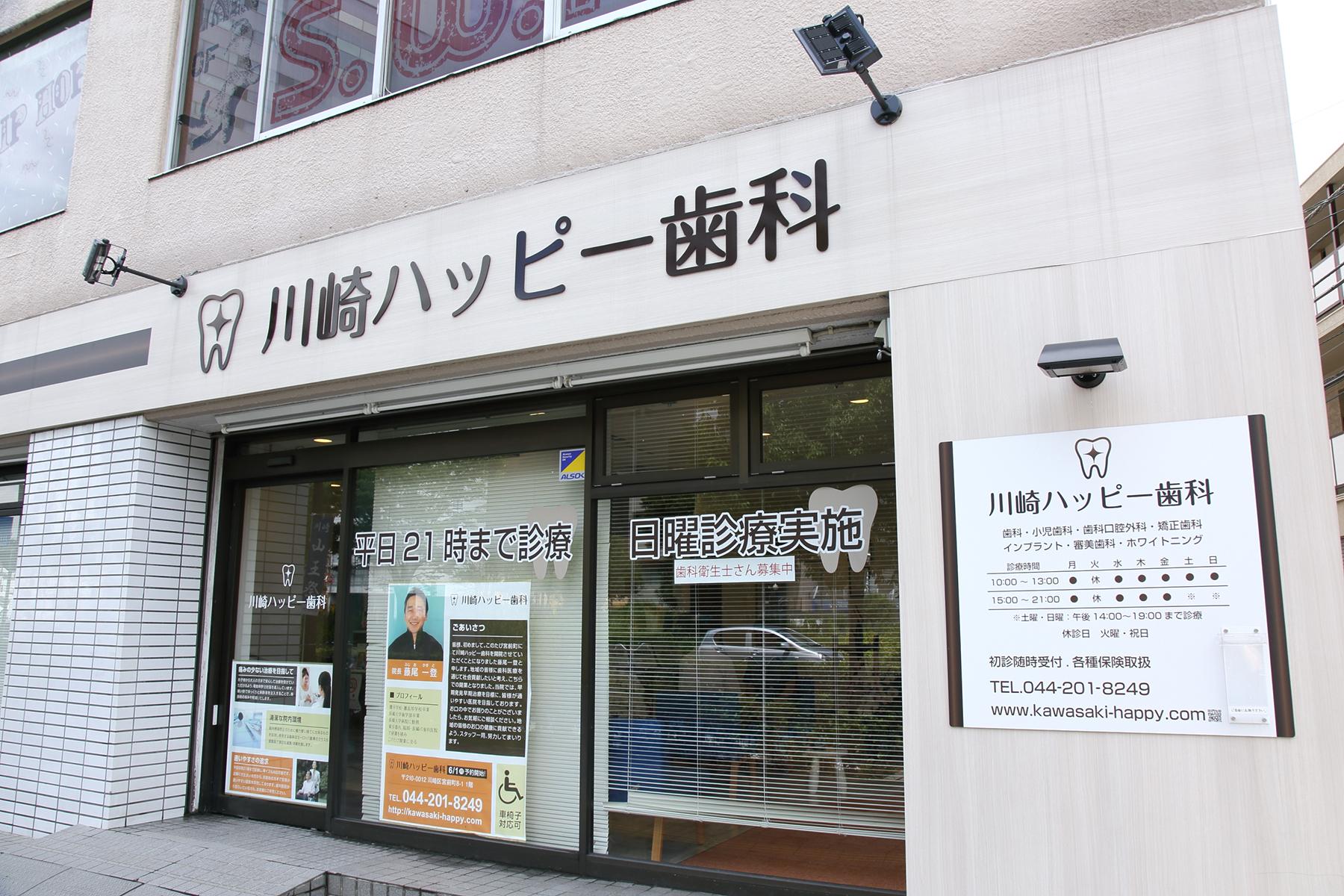 川崎ハッピー歯科医院
