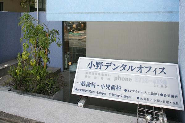 小野デンタルオフィス