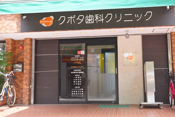 ホワイトデンタルクリニック葛飾院 久保田歯科