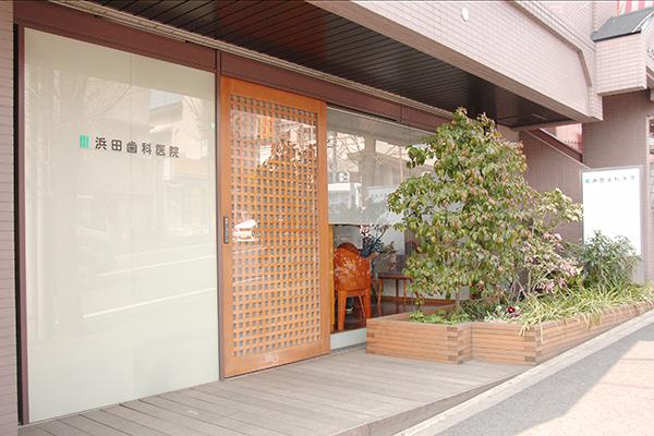 浜田歯科医院