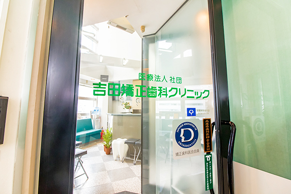医療法人社団 吉田矯正歯科クリニック