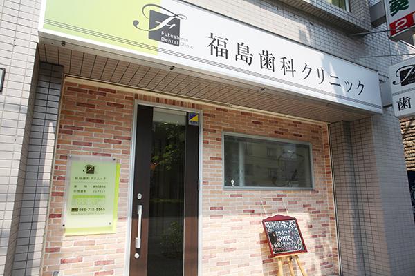 福島歯科クリニック