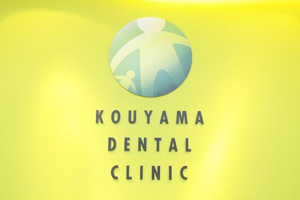 神山歯科医院