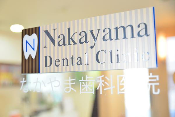 なかやま歯科医院