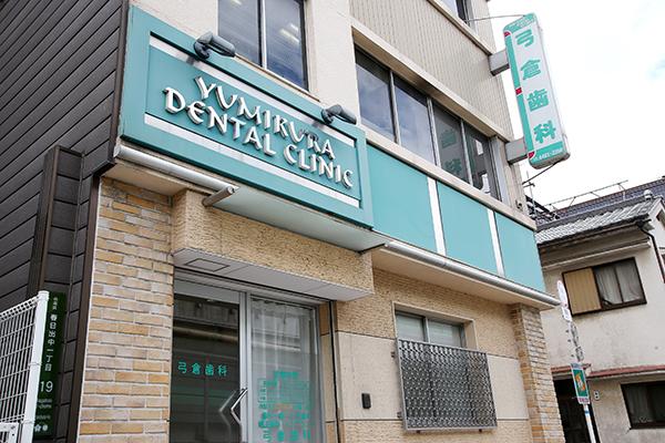 弓倉歯科医院