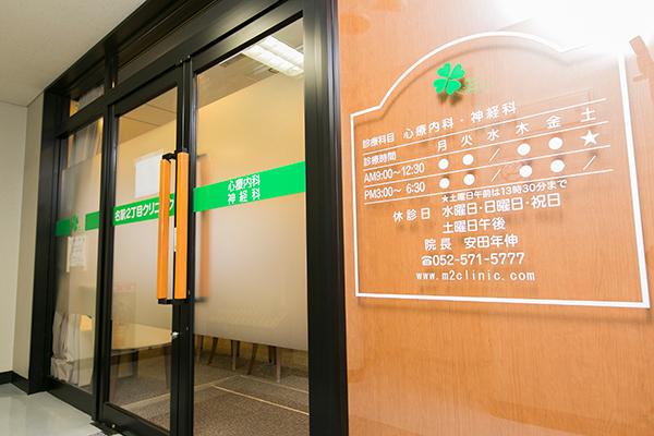名駅2丁目クリニック