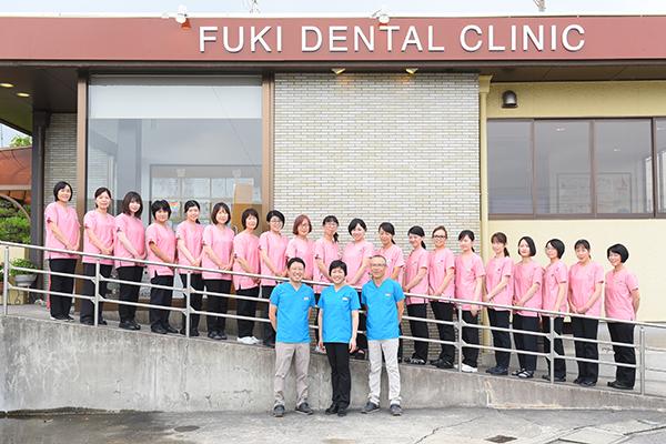 ふき歯科クリニック