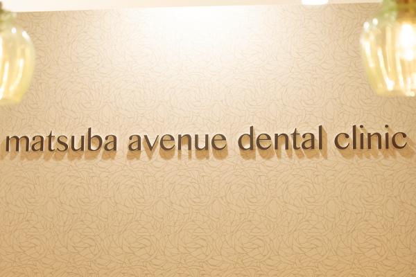 松葉通り歯科クリニック