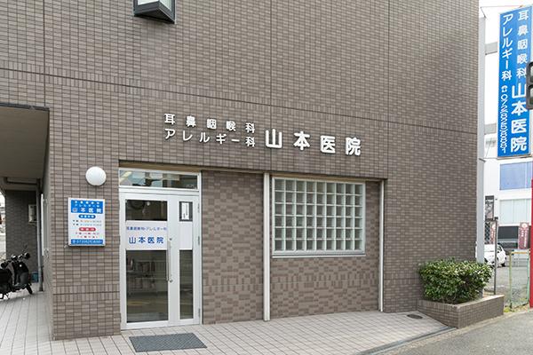 耳鼻咽喉科・アレルギー科 山本医院