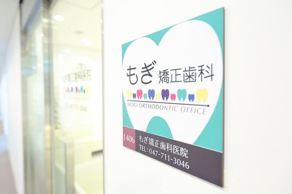 医療法人社団愛悠会 もぎ矯正歯科医院