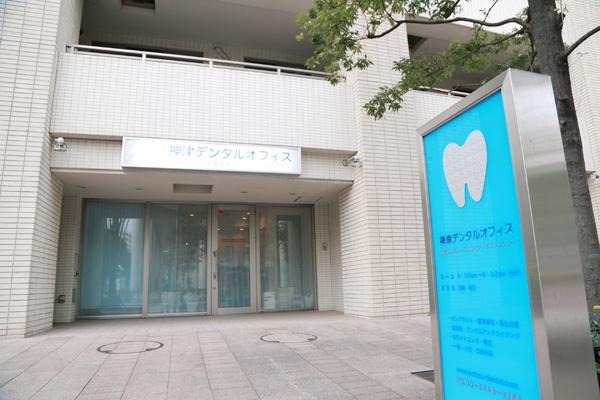神津デンタルオフィス