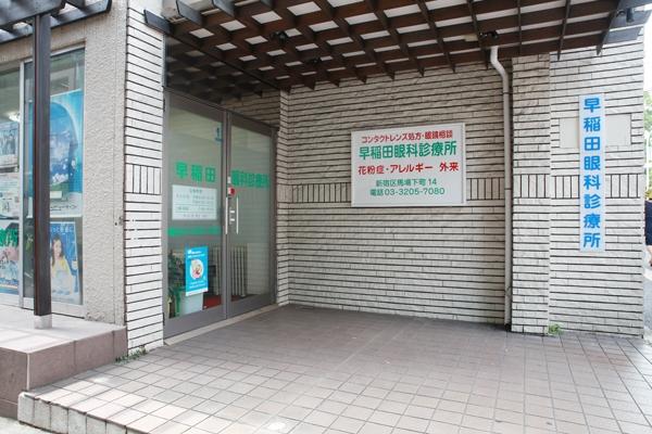 早稲田眼科診療所