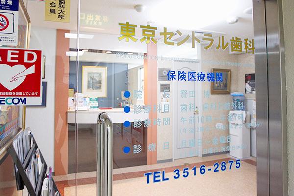 東京セントラル歯科