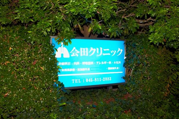 会田クリニック