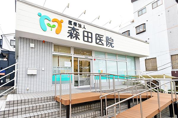 医療法人 森田医院