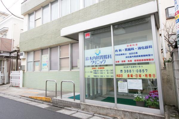 鈴木内科胃腸科クリニック