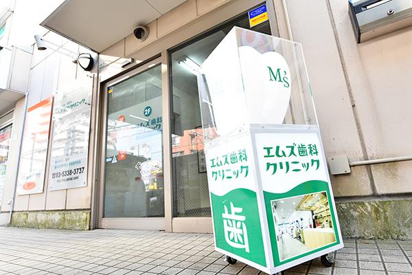 医療法人社団翔舞会  エムズ歯科クリニック東中野