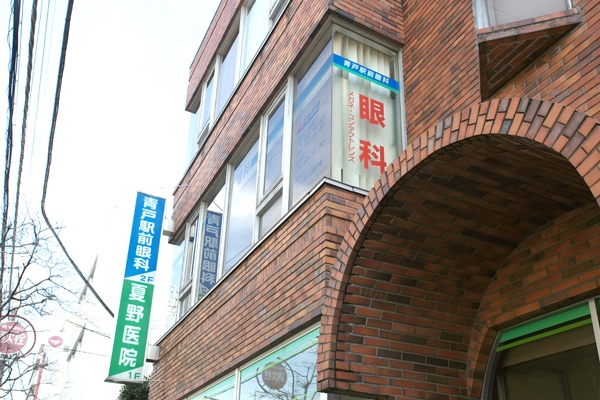 青戸駅前眼科