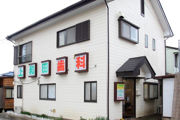 上和田歯科医院