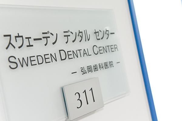 弘岡歯科医院 スウェーデン・デンタルセンター
